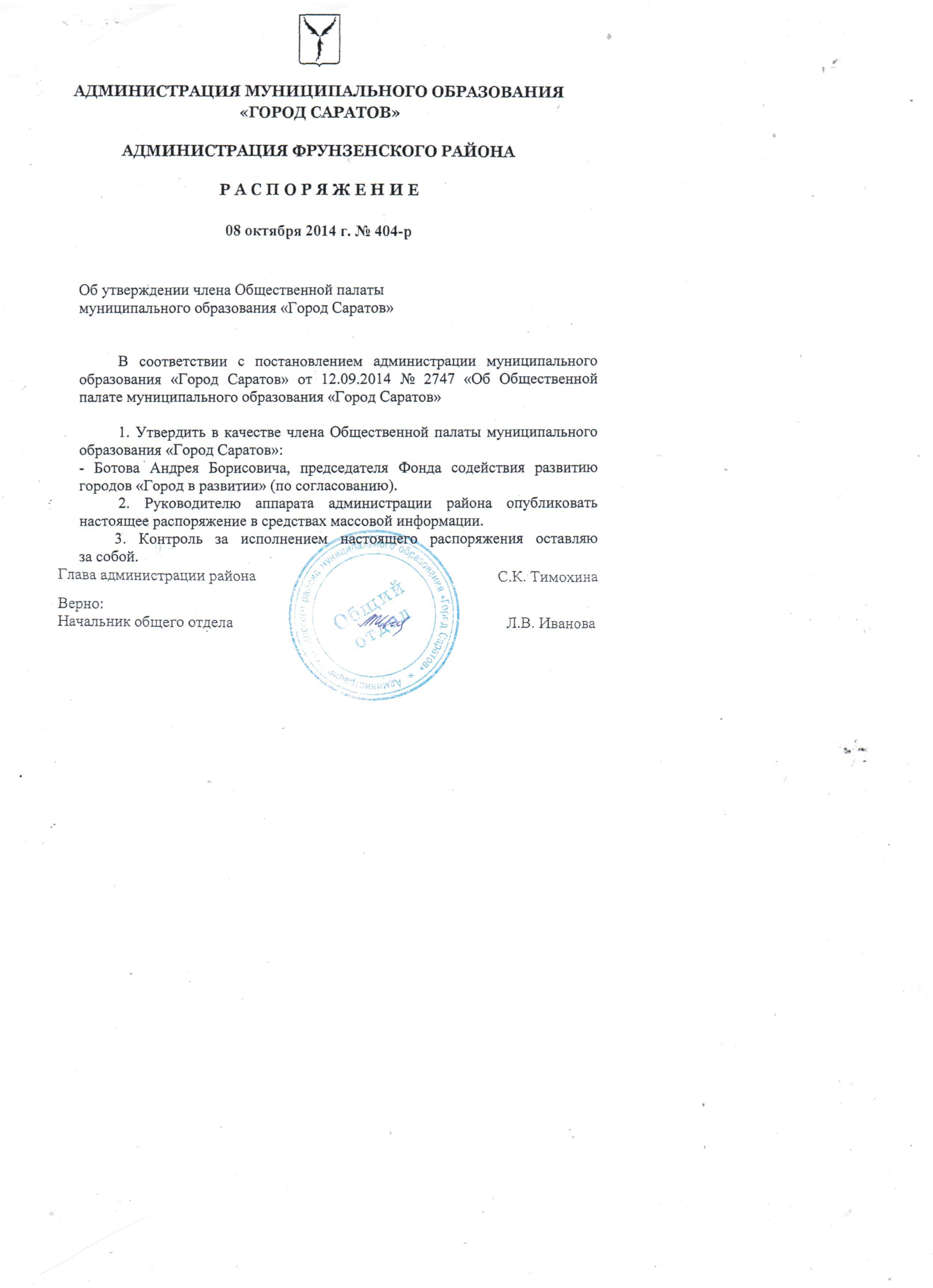 Администрация сар,района г,саратова как приватизировать дачный участок