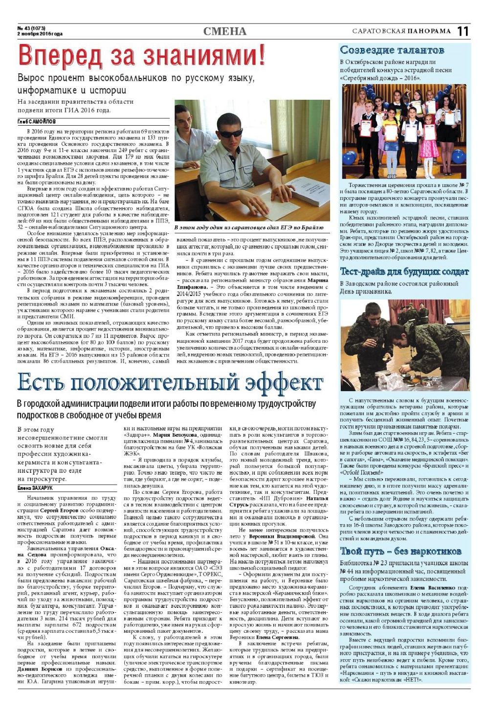 e309eaada9ee 43 (1073) 2 ноября 2016 года. Газета