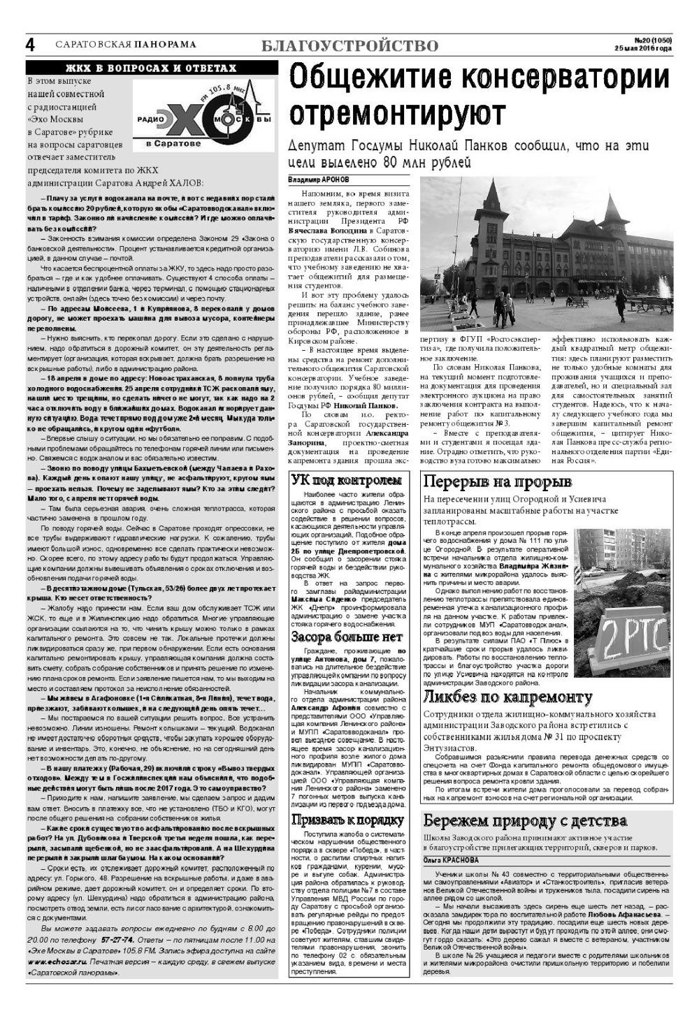 Авиабилеты до москвы для пенсионеров в