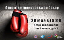 Горожан приглашают на открытое занятие по боксу